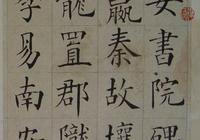 海南才子張嶽崧楷書作品:歐體的結構,柳體的神韻,生動的書法