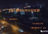 航拍衡水冀州興華大街夜景 燈火輝煌