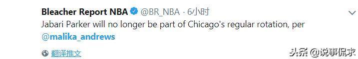 芝加哥公牛真土豪,4000萬說扔就扔,帕克究竟做錯了什麼?