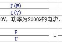 家用電器功率(電流)計算