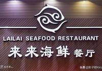 來了還想來,這是一家神奇的海鮮餐廳!