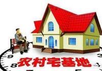 """城裡買了房,但農村宅基地要確認""""一戶一宅""""政策,這種情況該怎麼辦?"""