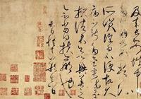 唐代懷素草書《食魚帖》流拍二十多年至今未見