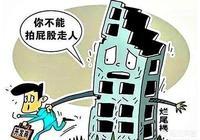 房子價格會不會突然暴跌?現在是買還是等?