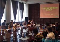 黑龍江省啤酒行業會議在哈爾濱舉行
