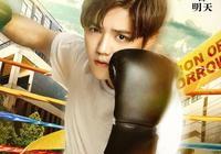 拳擊學長鹿晗:快來接受我的甜蜜暴擊!