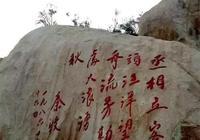 潮陽蓮花峰上的摩崖石刻,你瞭解有多少?