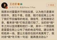 王志安:我原本對雷雷並不特別反感,現在看來打的還是太輕了!