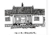 漫畫:了不起的城市,皋陶故里,六安