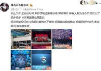 林志玲春晚表演水下替身發微博,卻被粉絲罵酸被圍攻
