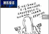 """觸樂夜話:觸樂報道組抵達東京!""""陰陽師農藥""""歡樂多!"""