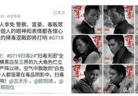 古天樂宣傳新片《掃毒2》,匯聚香港三大資深男神