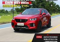中國崛起的標誌 中華網試駕長城WEY VV5s