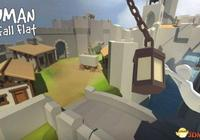 物理模擬遊戲《人類:一敗塗地》各平臺發售日公佈