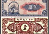 壹圓人民幣大盤點