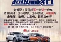 """調查經銷商賣車""""買一送一"""",銷量暴跌的東風標緻究竟多難?"""
