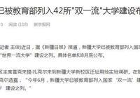 重磅快訊:新疆大學被列入雙一流高校,名單已確定為42所!