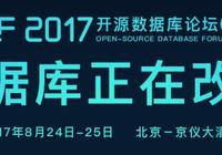 2017 ODF開源數據庫論壇(北京)圓滿落幕