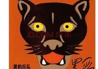 竇唯不在了!黑豹仍是黑豹?