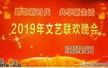陝西銅川新區陽光社區2019文藝聯歡會掠影 姚忠智手機攝影