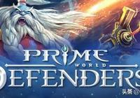 「每日新遊」卡牌多人對戰塔防遊戲:Prime World Defenders 2