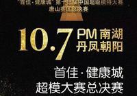 首佳健康城第十三屆中國超級模特大賽唐山賽區總決賽