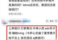 LOL:網友曝光RNG新陣容,老將凋零採用新人,時間緊迫恐無緣S賽,如何評價?
