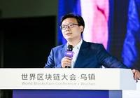 烏鎮·楊東:以鏈治鏈——區塊鏈將率先在監管層面落地