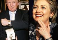 特朗普與希拉里的腕錶收藏大PK