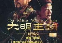 《大明王朝1566》又火了!