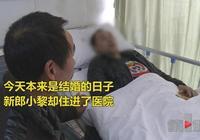 重慶小夫妻婚禮彩排現場發生口角,結婚前一晚新郎被打住院,你怎麼看待這件事?