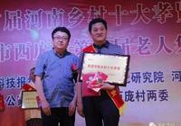「向上向善」羅來選榮獲首屆河南鄉村十大孝賢稱號
