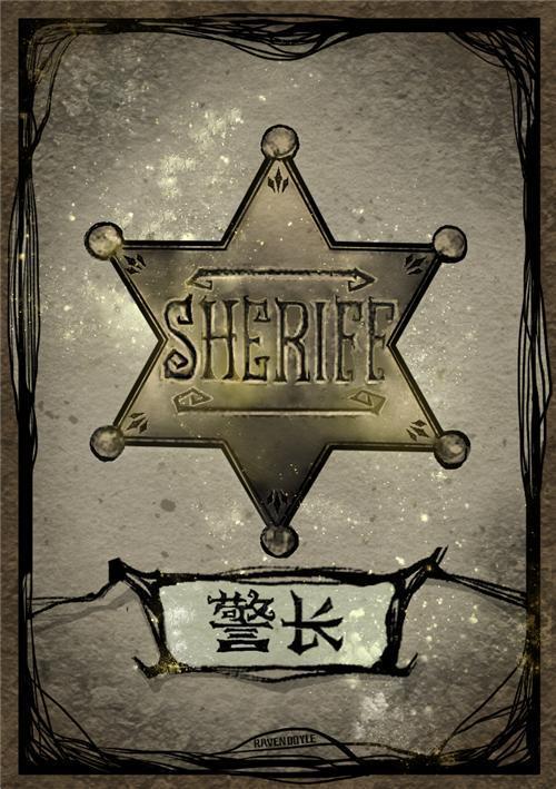 《狼人殺》官方提醒:小心身邊那隻披著羊皮的警長狼
