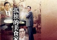 如何評價2017開播的日劇《孤獨的美食家》第六季?