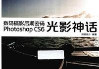 每天推薦一本攝影書:《數碼攝影后期密碼Photoshop CS6光影神話》