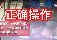 如果乘客搶奪公交車司機方向盤,其他乘客制止並打傷了這位乘客,需要負法律責任嗎?