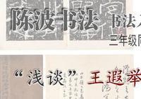 """陳波書法:""""淺談""""王遐舉書法端莊古雅、59件作品欣賞"""
