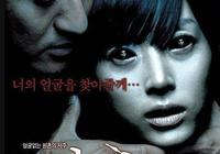 亞洲十大恐怖電影