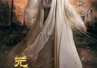 《無心法師》2為什麼請韓東君出演?