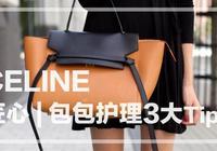 匠心|CÉLINE包包護理3大法則