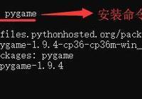 用python做遊戲好做嗎?