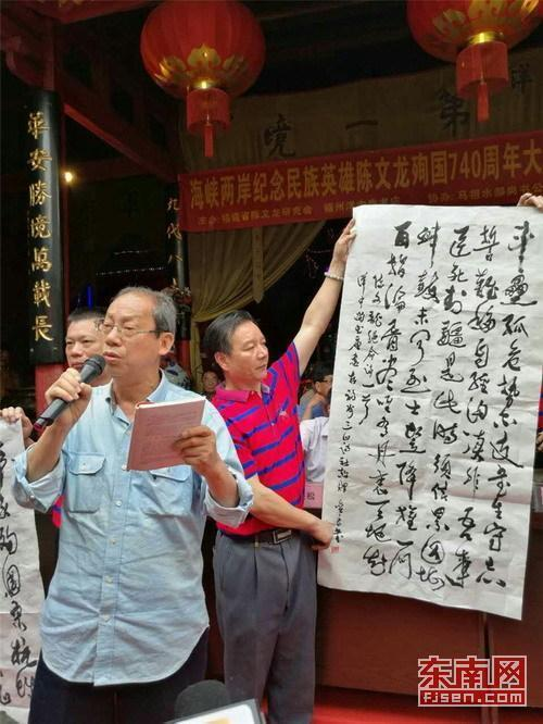 海峽兩岸紀念民族英雄陳文龍殉國740週年