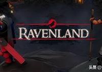 【遊戲推薦】Rougelike玩法卡牌冒險遊戲新作:Ravenland