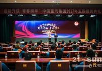 """中國重汽舉辦""""創新升級 青春榜樣""""五四頒獎典禮"""