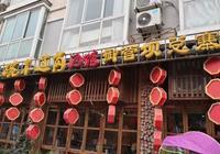 綿陽美食攻略 綿陽美食推薦 綿陽人氣餐廳 綿陽最好吃餐廳盤點!