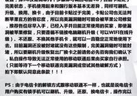 "iPhone有鎖機黑解後跟無鎖一樣"" 華強北的賣家咋這麼壞?"