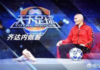 《天下足球》齊達內專訪中齊達內心目中的最佳十一人有梅西、內馬爾,但是沒有C羅,對此你怎麼看?