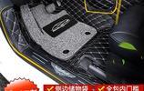 老掉牙的傳統汽車腳墊已過時了,17年流行這10款,耐用防滑又環保