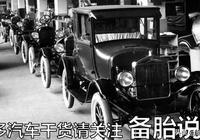 """中國想通過電動車彎道超車?到底是不是""""扯淡"""""""