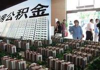 宜昌公積金政策大調整 宜昌的小夥伴快來看一看!